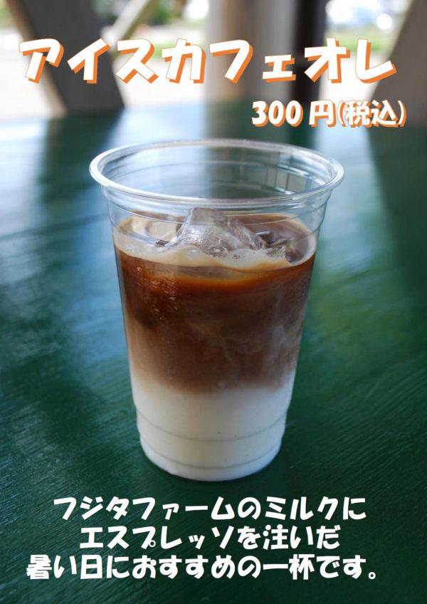 Ice cafe au lait