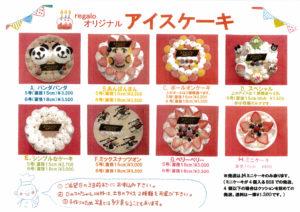 ジェラテリア・レガーロのオリジナルアイスケーキ