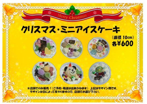 Christmas_mini_ice_cakeのサムネイル